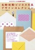 名刺・封筒・ビジネス文具デザインコレクション ビジネスツールは仕事の武器!