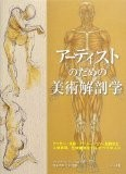 アーティストのための美術解剖学: デッサン・漫画・アニメーション・彫刻など、人体表現、生体観察をするすべての人に