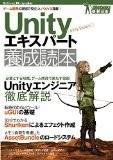 Unityエキスパート養成読本[ゲーム開発の現場で役立つノウハウ満載! ] (Software Design plus)