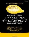 cocos2dで作る iPhone&iPadゲームプログラミング