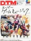 DTM MAGAZINE (マガジン) 2013年 09月号 [雑誌]
