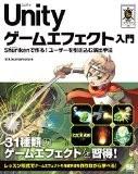 Unity ゲームエフェクト入門 Shurikenで作る! ユーザーを引き込む演出手法 (Smart Game Developer)