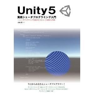 Unity 5 実践シェーダプログラミング入門 [改訂第一版]