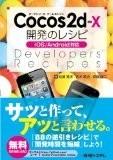 Cocos2d‐x開発のレシピ―iOS/Android対応