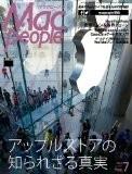 Mac People (マックピープル) 2014年 07月号 [雑誌]