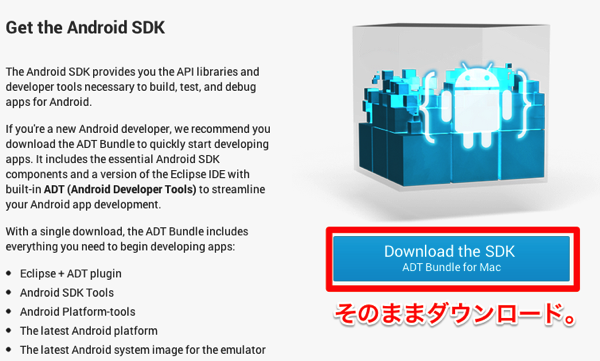 20130531 androidsdk.png