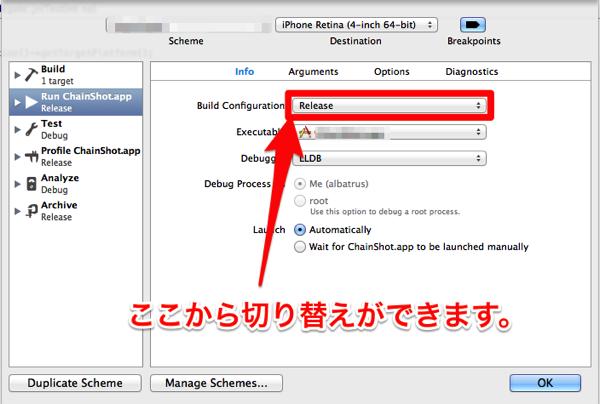 ChainShot xcodeproj AppDelegate cpp
