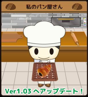 Ver1 03