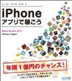 iPhoneアプリで稼ごう