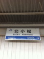 JR北小松駅