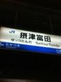 JR摂津富田