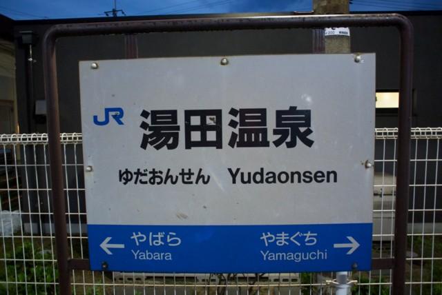 JR湯田温泉駅