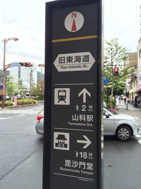 京都市:旧東海道山科駅付近