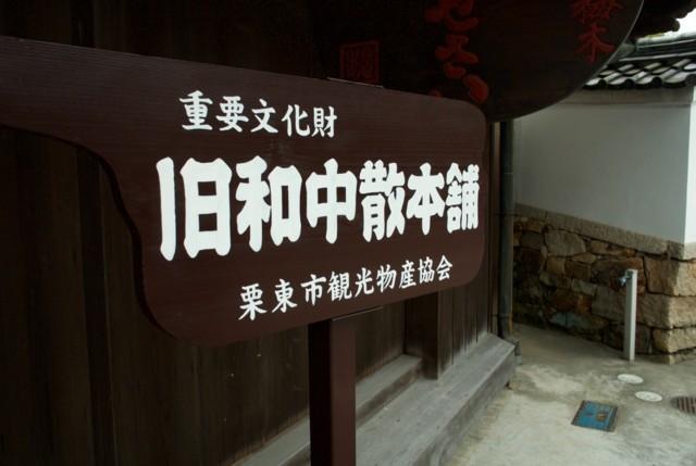 栗東市:旧和中散本舗
