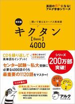 改訂版 キクタン 【Basic】 4000