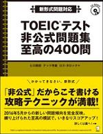 新形式問題対応 TOEIC(R)テスト 非公式問題集 至高の400問