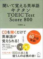 聞いて覚える英単語 キクタンTOEIC(R) Test Score 800