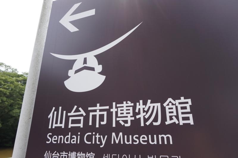 仙台市博物館・看板