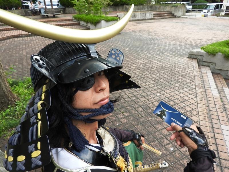 仙台市博物館・入場券