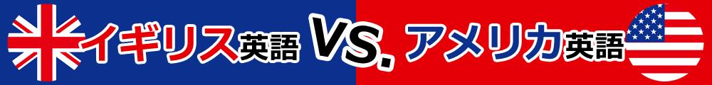 イギリス英語vsアメリカ英語