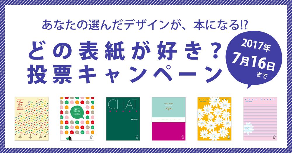 表紙デザイン6種類のうち1種類に投票