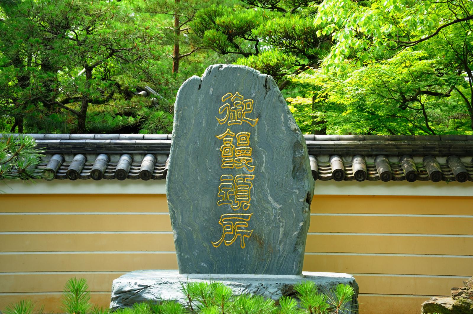 承天寺 うどん発祥の石碑