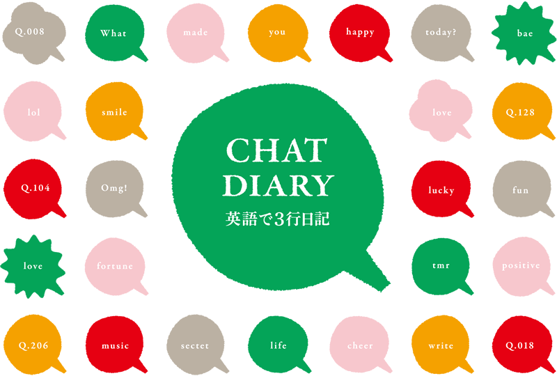 『Chat Diary 英語で3行日記』発刊!