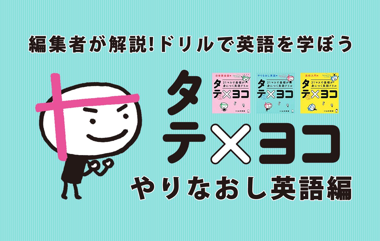 「タテ×ヨコ」の簡単英作文メソッド紹介します