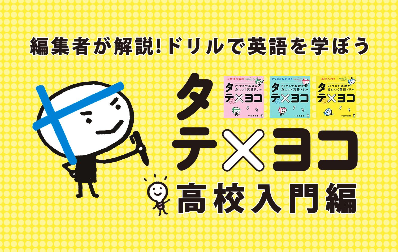 タテ×ヨコ高校入門編