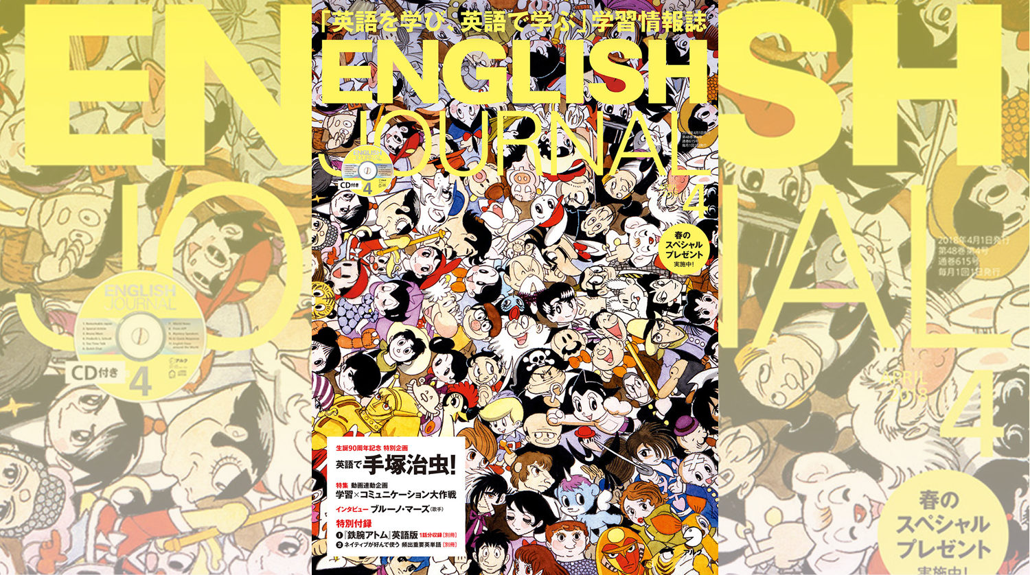 『ENGLISH JOURNAL』2018年4月号