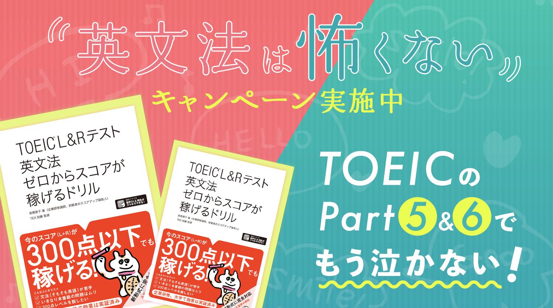 TOEICの文法問題に強くなるキャンペーン
