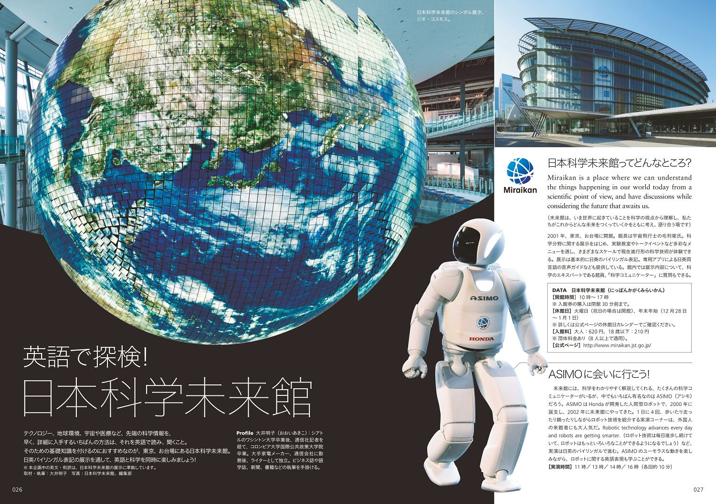 ENGLISH JOURNAL6月号誌面 日本科学未来館