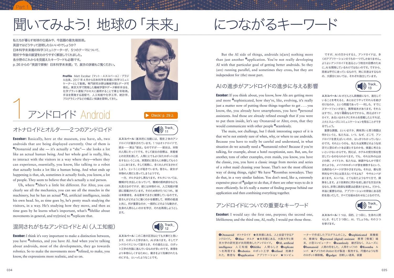 ENGLISH JOURNAL6月号誌面 マット・エスコバールさん