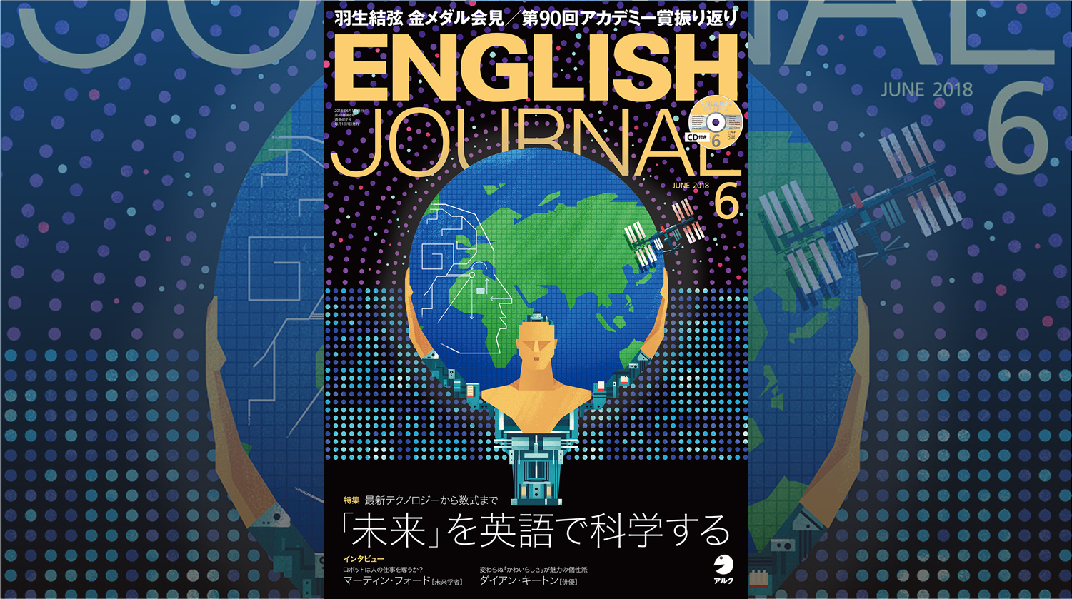 『ENGLISH JOURNAL』6月号