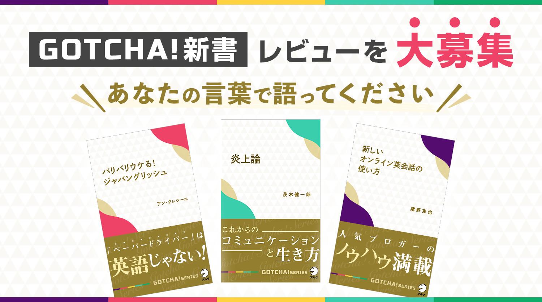 「GOTCHA!新書」のレビューを大募集!