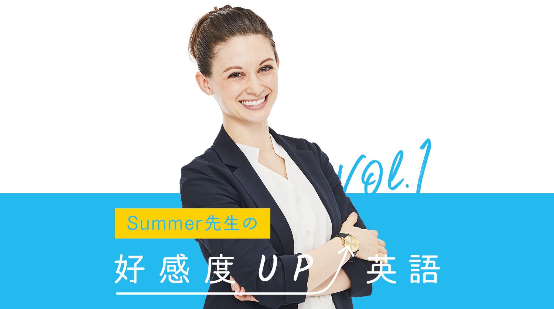 サマー先生の好感度UP英語vol.1