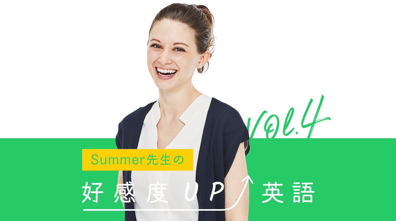 サマー先生の好感度UP英語vol.4