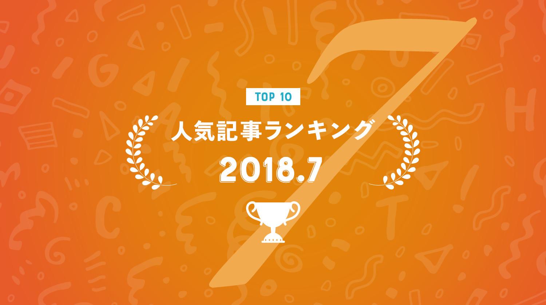 2018年7月のGOTCHA!人気記事ランキング