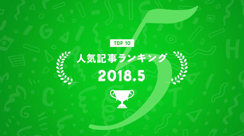 2018年5月のGOTCHA!人気記事ランキング