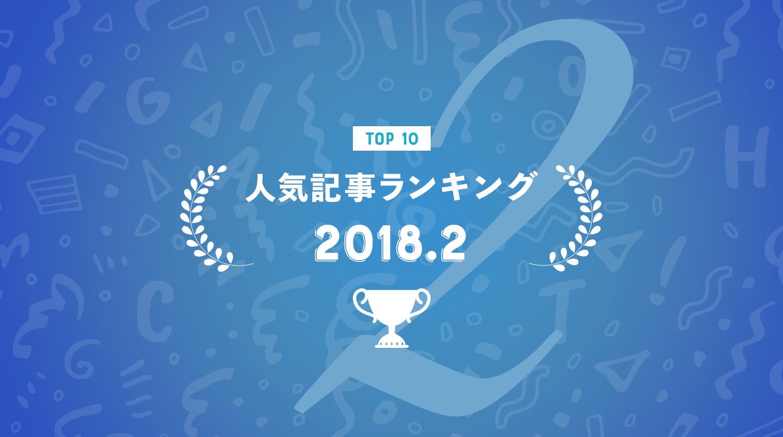 2018年2月のGOTCHA!人気記事ランキング