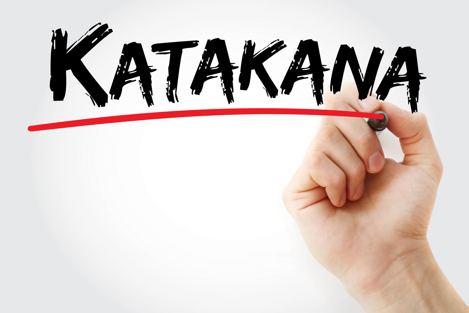 日本人がつい間違いがちな、カタカナ読みが似ている英単語10セット