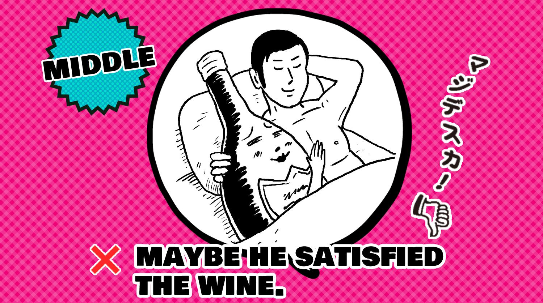 たぶん彼はワインを満足させたのだろう