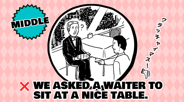 ウェイターに良い席に座るように頼んだ