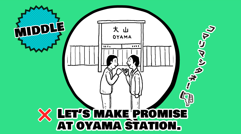 大山駅で約束を交わしましょう