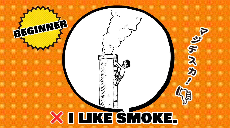 私は煙が好きです