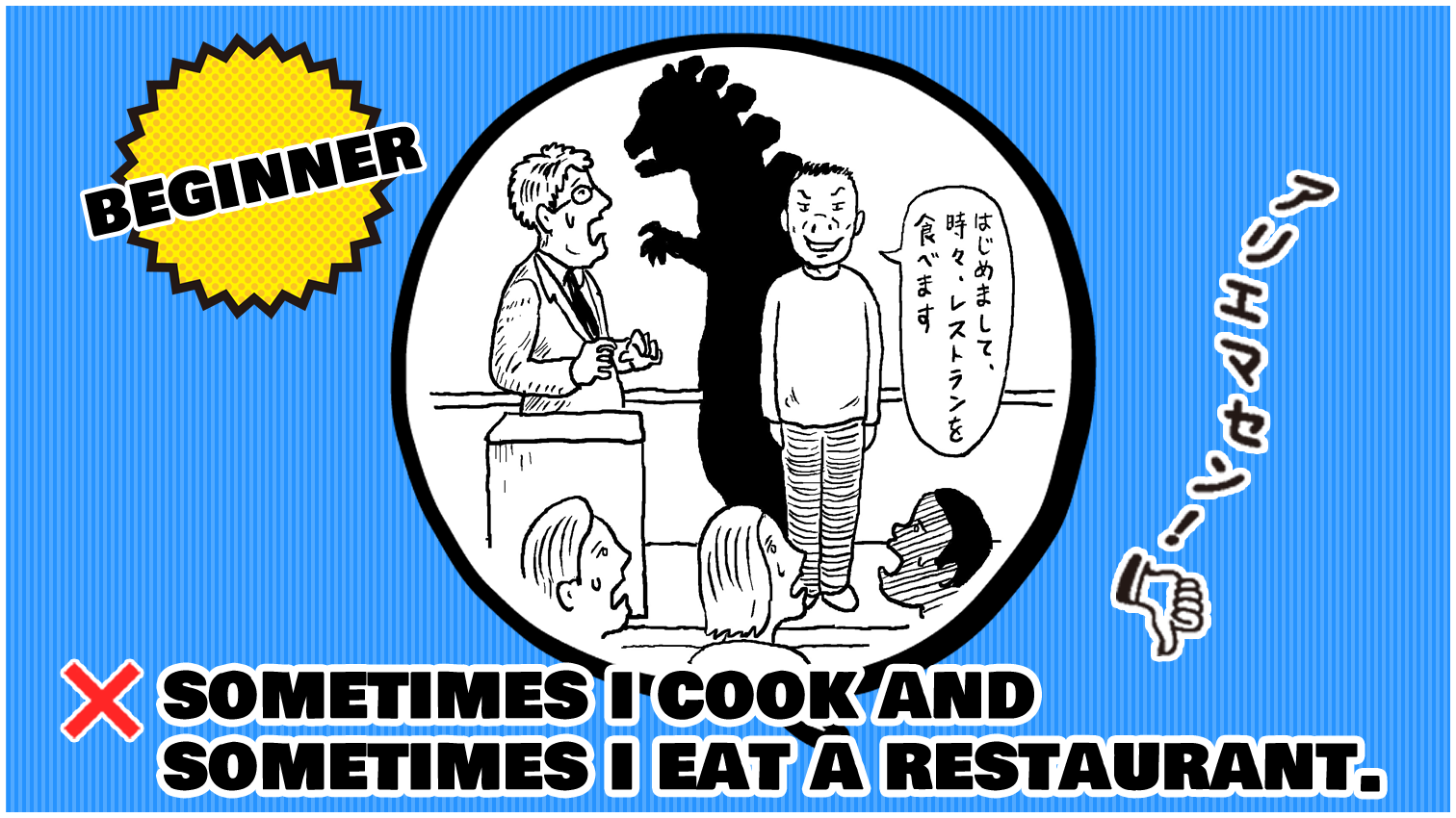 時々自炊しして、時々レストランを食べます