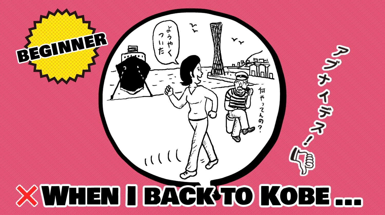私が神戸に向かって後ろ向きで進むとき
