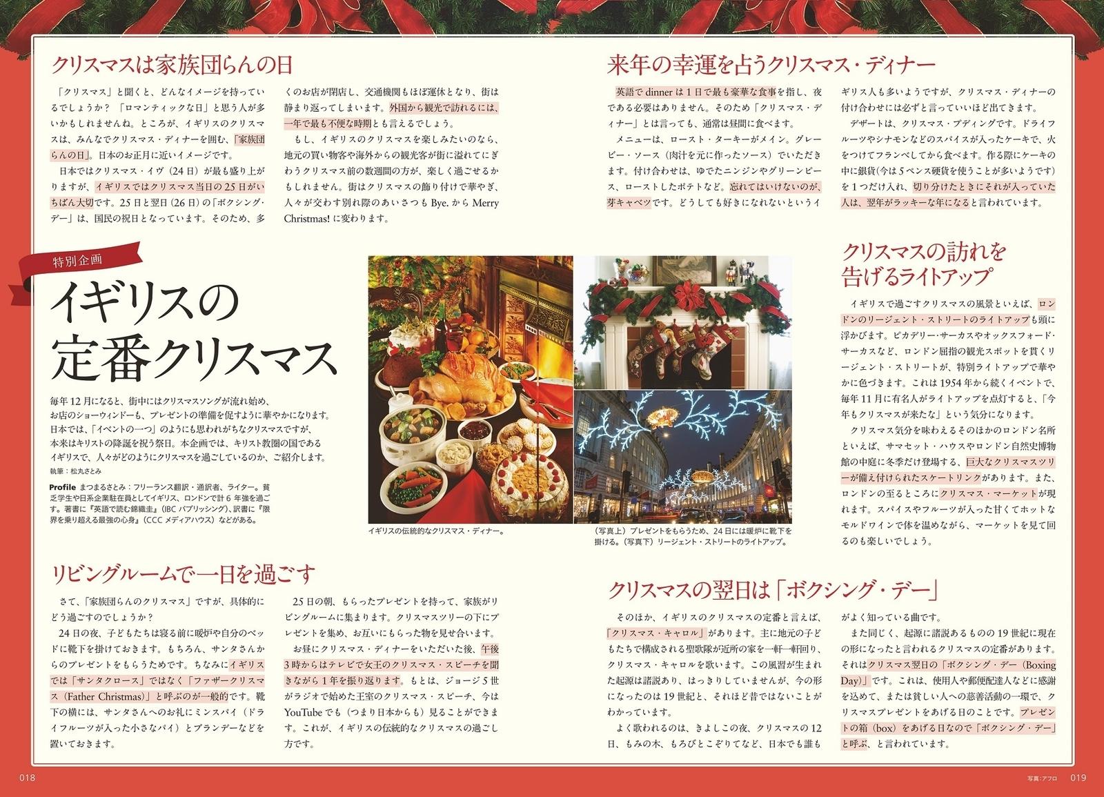 ENGLISH JOURNAL12月号特別企画