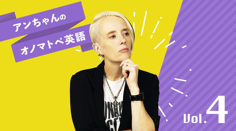アンちゃんのオノマトペ英語VOL.4