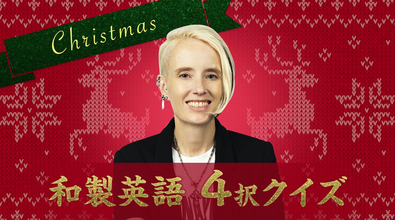 クリスマス和製英語4択クイズにチャレンジ!